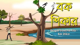 Bengali Stories for Kids | Bok Shikar | বক শিকার | Bangla Cartoon | Rupkothar Golpo | Bengali Golpo