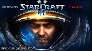 🔴 LIVE ☠ StarCraft II: Wings of Liberty - Прохождение #2 Ветеран