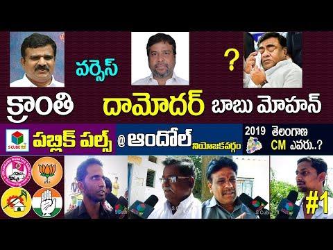 Public Pulse @Andole #1 | 2019 తెలంగాణ సీఎం ఎవరు?Who Is Next CM Of Telangana | Babu Mohan | TRSparty