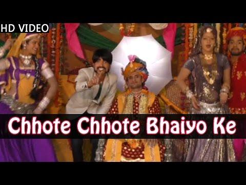Rajasthani Dance Song | 'chhote Chhote Bhaiyo Ke' | Banna Banni Geet 2015 | Marwadi New Songs video