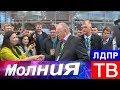"""Жириновский на ярмарке """"Золотая Осень"""" на ВДНХ"""