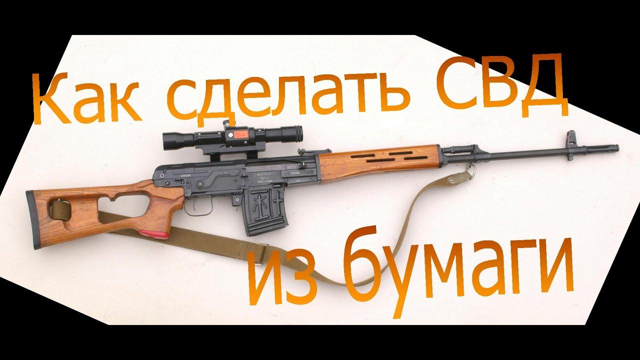 How to make как сделать стреляющую снайперскую винтовку из 76