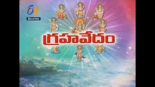 Grahavedam   Machiraju Kiran Kumar   Thamasomajyotirgamaya   16th January 2019   ETV Telangana