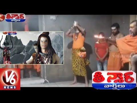 Lalu Prasad Yadav's Son Tej Pratap Dresses Up As Lord Shiva | Teenmaar News