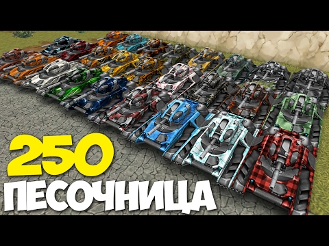 250 ИГРОКОВ на ПЕСОЧНИЦЕ!!! / МЕГА ТЕСТОВЫЙ СЕРВЕР! (ТАНКИ ОНЛАЙН)