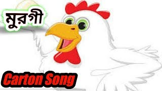 Hen Rhyme in Bengali | বাংলা গান | Bengali Rhymes For Kids | 3D Bird Songs in Bengali | Poems