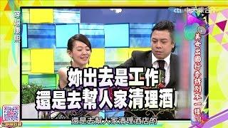 2016.05.24《穿越康熙》美女出國行李特別不一樣?!