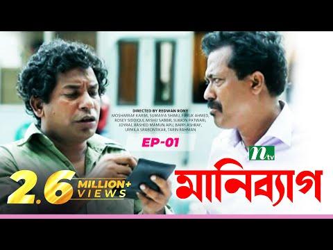 New Bangla Natok - Money Bag | Mosharraf Karim, Shimu, Mishu Sabbir  | Episode 01 | Drama & Telefilm