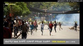 በኦሮሚያ ክልል ከተሞች ተቃውሞ መቀጠሉ ተጠቆመ (Protest continues in Oromia)- VOA Amharic (Oct. 7, 2016)