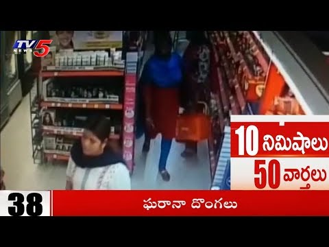 10 Minutes 50 News | 13th August 2018 | TV5 News