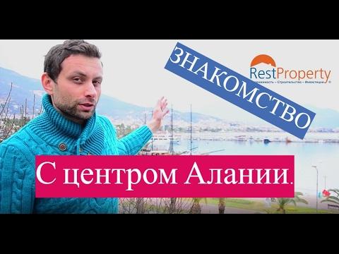 Отдых в Турции: Районы Алании - центр
