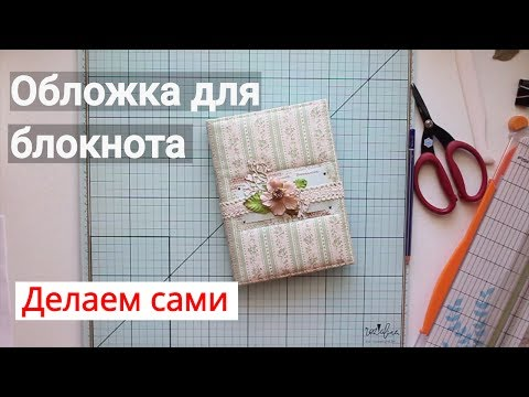 Как сделать обложку для блокнота