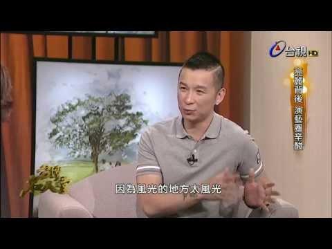 台灣-台灣名人堂-20150723 資深音樂製作人_陳鎮川