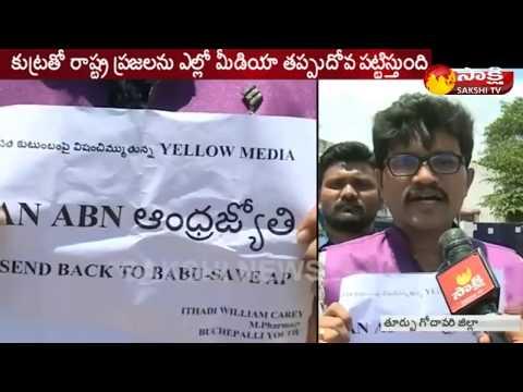 Ban ABN Andhra Jyothi Placards at YS Jagan's Praja Sankalpa Padayatra - Watch Exclusive