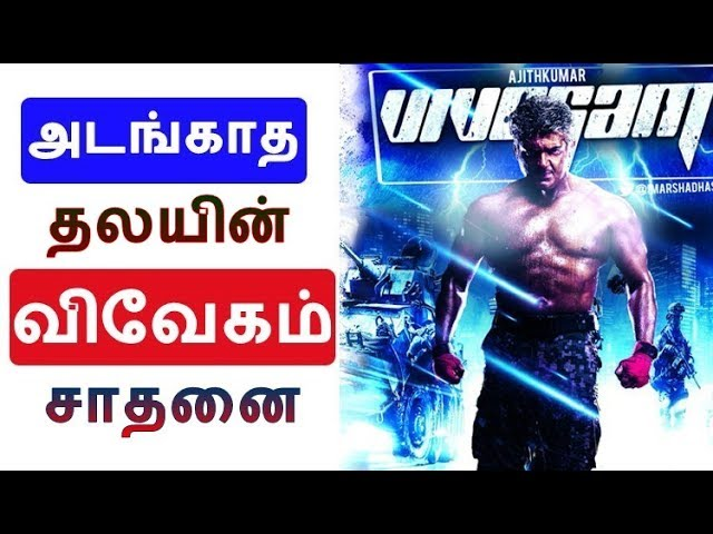 அடங்காத  தலயின்  விவேகம்  சாதனை | Vivegam Movie New milestone | Thala ajith
