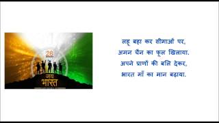 Indian Republic Day Poem on Martyrs, Soldiers & Freedom Fighters| Hindi Poem Shahid