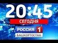 Не пропустите! Итоги дня подведем в 20:45 на канале «Россия-1. Башкортостан»