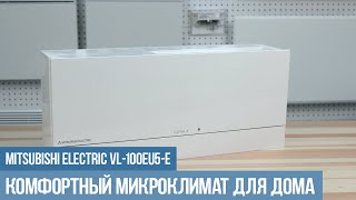 Рекуператор Mitsubishi Electric VL-100EU5-E Lossnay: обзор отзывы