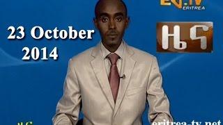 Eritrean News - Tigrinya - 23 October 2014 - EriTV