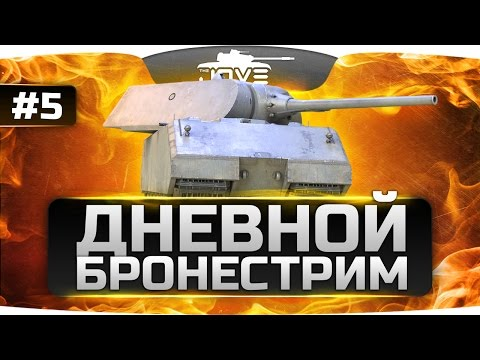 Дневной БРОНЕСТРИМ #5. Тренировка перед ЛБЗ на танкование!
