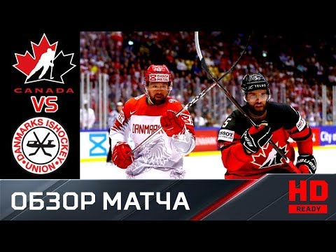 07.05.2018 г. Канада - Дания - 7:1. Обзор матча