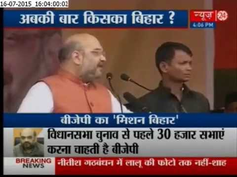 BJP' 160 Raths: Amit Shah launches BJP campaign in Patna