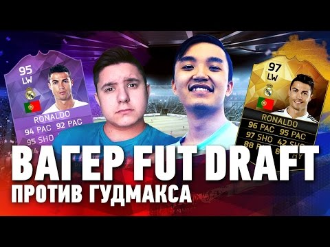 FIFA 16 - ВАГЕР FUTDRAFT ПРОТИВ ГУДМАКСА