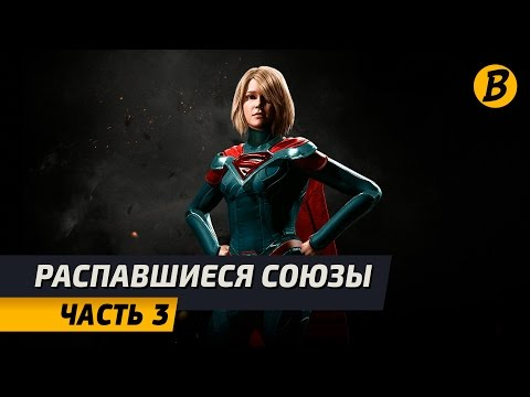 Injustice 2 - Распавшиеся союзы - Часть 3 (Дубляж)