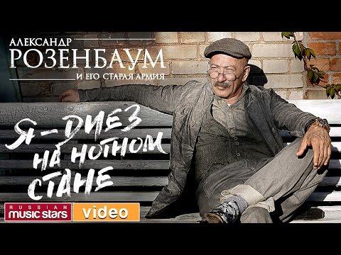 Александр Розенбаум - ЮБИЛЕЙНЫЙ КОНЦЕРТ♫ Я — ДИЕЗ НА НОТНОМ СТАНЕ
