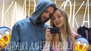 ВЛОГ: Я нравлюсь Егору Криду / Планы Тимати и Мота / Концерт в Олимпийском