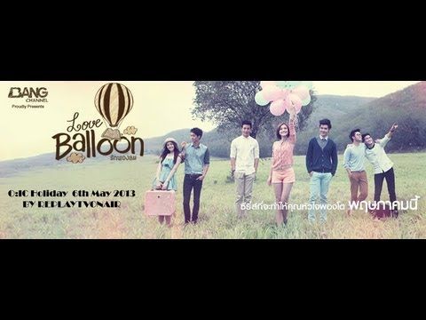 O:IC Holiday : Love balloon รักพองลม
