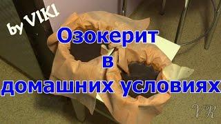 ПАРАФИН / ОЗОКЕРИТ / В ДОМАШНИХ условиях/ЗАЧЕМ ЭТО? - TubeoVo.com