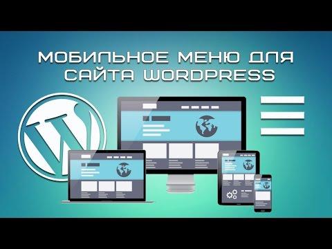 Мобильное меню на сайте WordPress