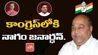Nagam Janardhan Reddy joins Congress Party | BJP Vs Congress | Telangana News