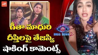 Bigg Boss 2 Telugu - Tejaswi Shocking Comments on Anchor Deepthi and Geetha Madhuri