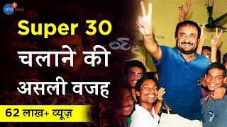 Super30-The Real Story|सपनों को पूरा करने की सच्ची कहानी | Anand Kumar|#JoshSuper5|Josh Talks Hindi