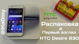 HTC Desire 830: Распаковка и Первый взгляд