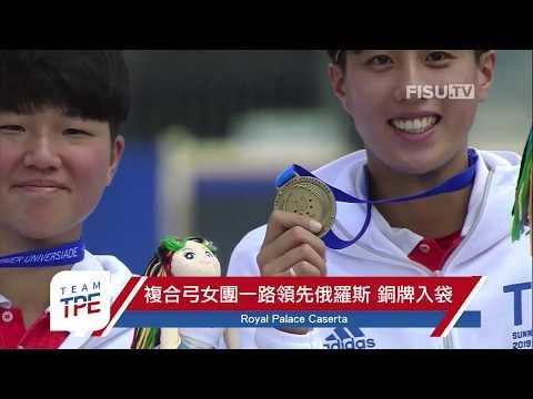 跆拳道首金開胡 中華隊狂掃四獎牌
