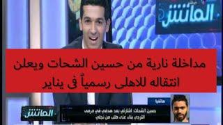 مداخلة نارية من حسين الشحات ويعلن انتقاله للاهلى رسمياً فى يناير