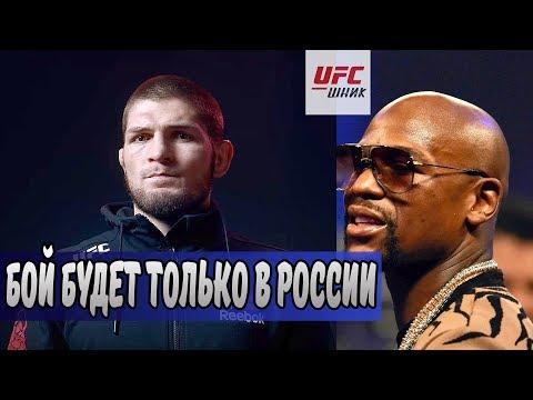 ХАБИБ: БОЙ БУДЕТ В РОССИИ   Мэйвезер отказался от контракта с UFC