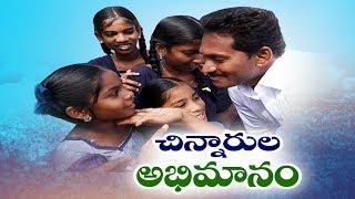 Childrens Meet YS Jagan In Praja sankalpa Yatra | చిన్నారుల అభిమానం.. - Watch Exclusive