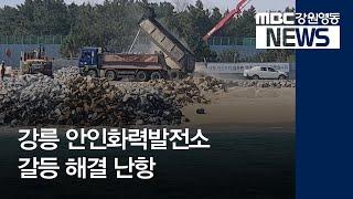 R)강릉 안인화력발전소 건설 갈등 해결 난항