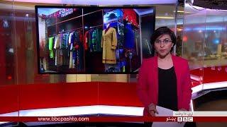 BBC Pashto TV, Naray Da Wakht: 18 September 2017