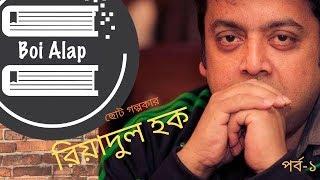 বই  আলাপের আজকের অতিথি গল্পকার রিয়াদুল হক। Bangla book Review।
