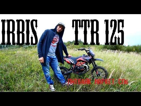 Дерзкий обзор питбайка Irbis TTR 125