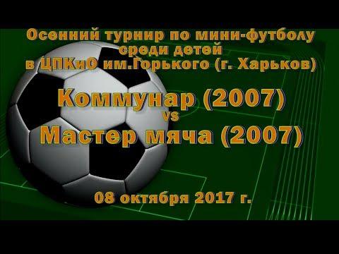 Мастер мяча (2007) vs  Коммунар (2007) (08-10-2017)