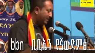 hulum Ethiopiyawi liyayewu yemigeba mert getem le muslimoch be yuhans
