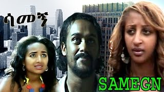 SAMEGN - Ethiopian Amharic Latest Movie 2017