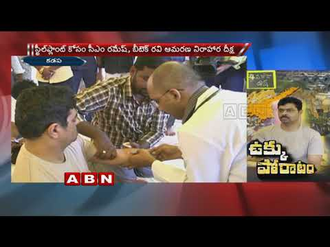 TDP MP CM Ramesh Hunger Strike enters 4th Day