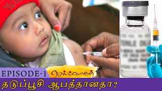 Meiporul Episode 1 | தடுப்பூசி ஆபத்தானதா? | Vaccination for Children | Hidden Truths | V Creations
